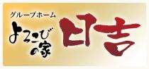 よろこびの家 日吉のロゴ